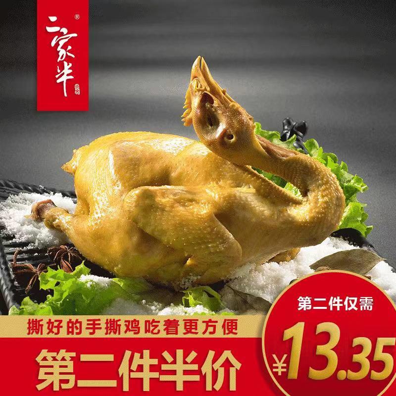 温州特产小吃零食休闲美食即食盐焗手撕鸡肉三黄鸡熟食真空包装