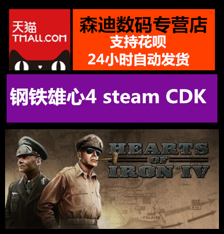 PC正版Steam Hearts of Iron IV 钢铁雄心4 HOI4 猛虎DLC