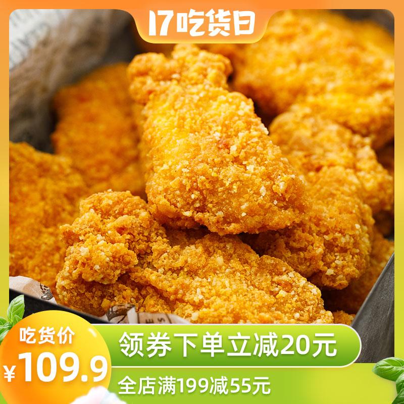 凤祥食品咸蛋黄口味嫩骨鸡啤酒伴侣网红炸鸡半成品3袋装共1020g
