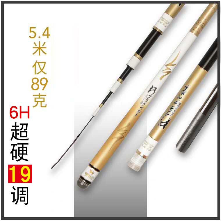 达瓦涟日本进口十大品牌鱼竿手竿4.5米5.4米超轻超硬28调19调竞技