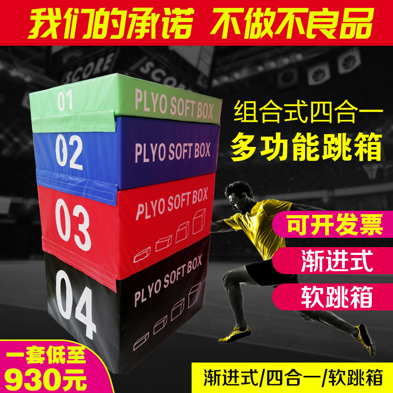 Box jumping training Gymnastics Dance Gym Pu combined four in one software childrens jumping power explosive power