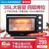美的家用电烤箱PT3501烘焙蛋糕四层烤位35L大容量多功能自动烤箱