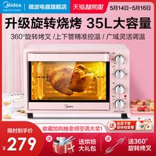 美的电烤箱家用烘焙小型多功能35升大容量杀菌烤箱官方正品PT3502