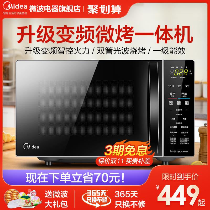 美的变频微波炉蒸烤箱一体家用多功能智能平板小型光波炉正品201B