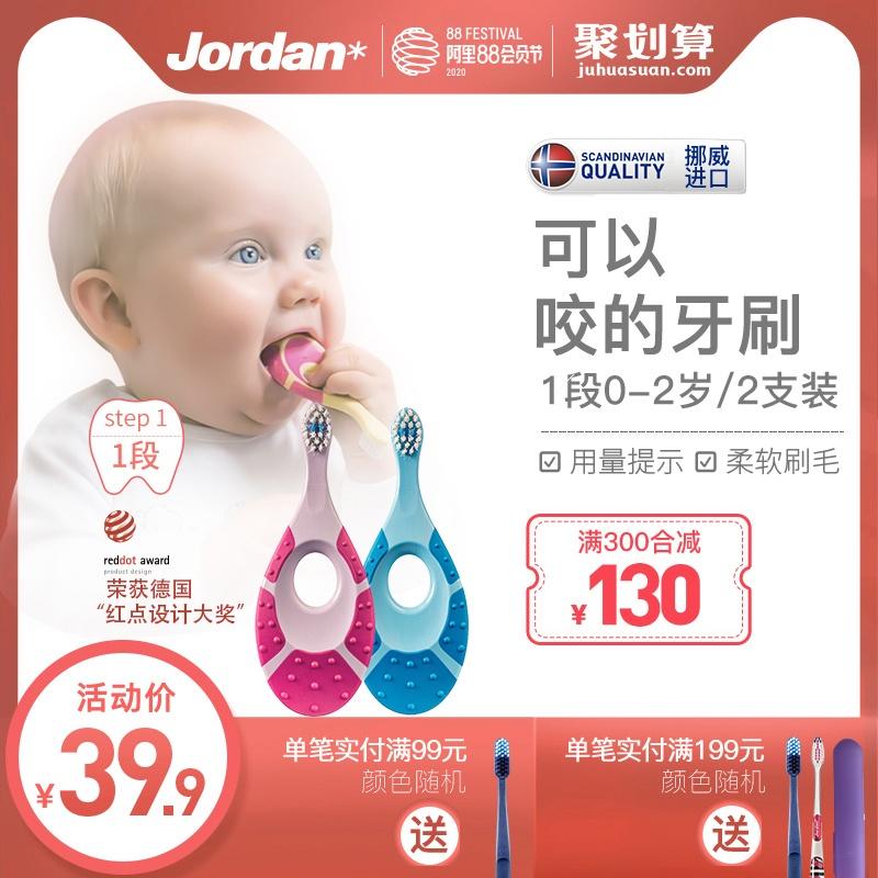 挪威jordan婴幼儿童宝宝软毛牙刷