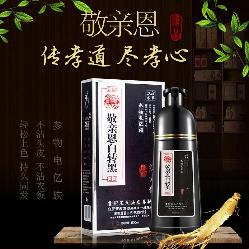 汉雅官方正品敬亲恩白转黑升级版纯天然一洗黑色植物染发剂自然黑