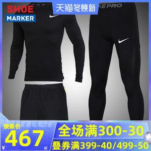 Nike耐克健身衣男士紧身衣篮球上衣跑步长袖紧身服健身套装运动服