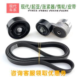 北京现代悦动瑞纳朗动悦达起亚福瑞迪K2K3发电机皮带涨紧器涨紧轮