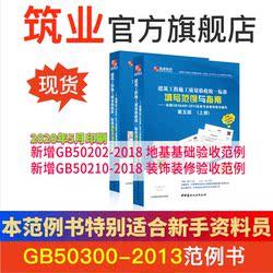 官方正版筑业资料软件2020年第五版GB50300-2013规范本建筑工程施工质量验收统一标准竣工资料表格填写范例与指南资料员一本通书籍