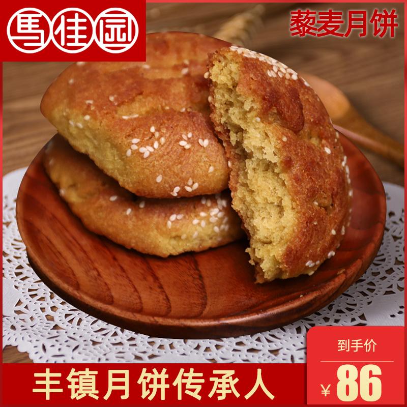 马佳园 丰镇月饼内蒙粗粮藜月饼麦糕点胡麻油月饼手工制作零食