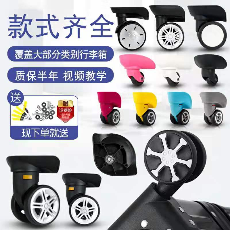 Trunk universal wheel accessories trolley roller wheel replacement password luggage universal wheel accessories wheel