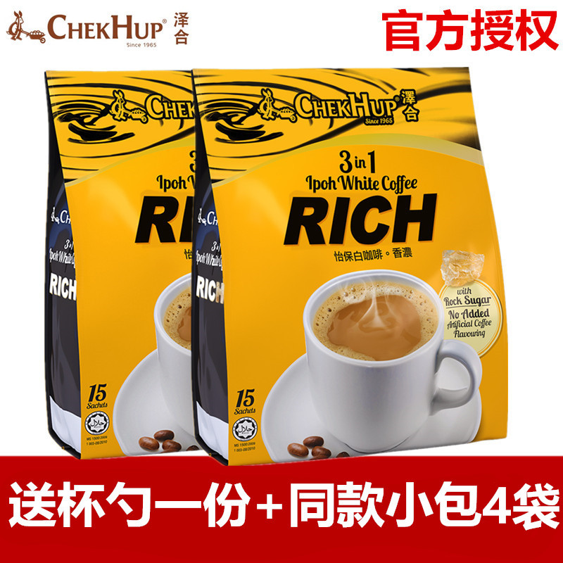 Zehe Ipoh three in one white coffee flavor instant coffee powder 600g imported from Malaysia in two bags