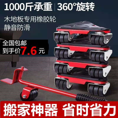 Moving Wardrobe Moving Artifact Moving Bed Sofa Dining Table Coffee Table Refrigerator Base Roller Universal Heavy Object Washing Machine