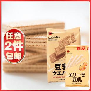 日本进口网红抗饿零食布尔本豆乳威化夹心休闲饼干豆奶味早餐代餐