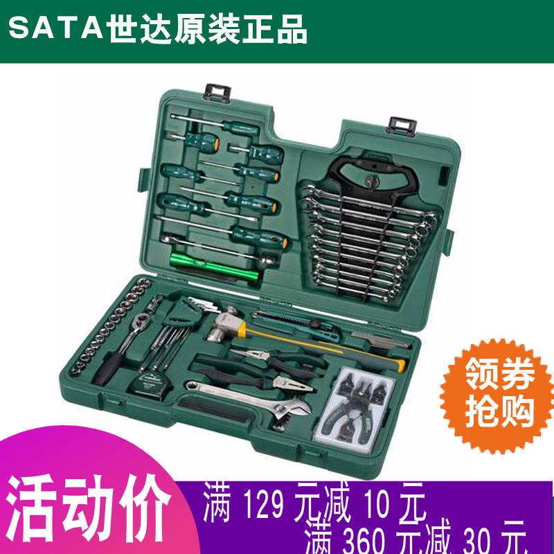 世达工具套装58件机械设备维修组套扳手套装五金工具箱套装 09516,可领取60元天猫优惠券