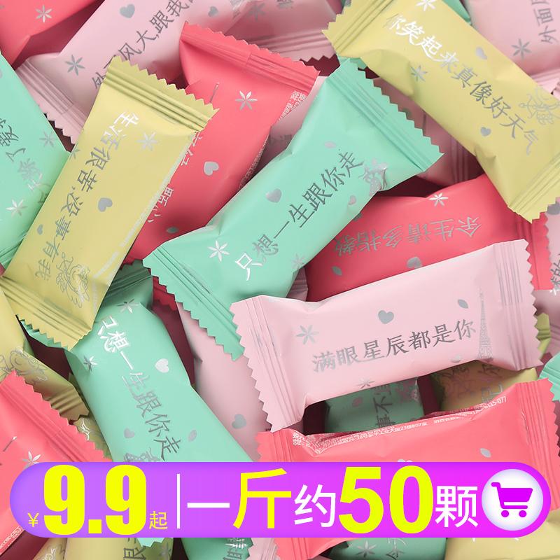 高颜值情话牛轧糖礼物网红牛扎糖果礼盒装创意结婚喜糖散装小零食