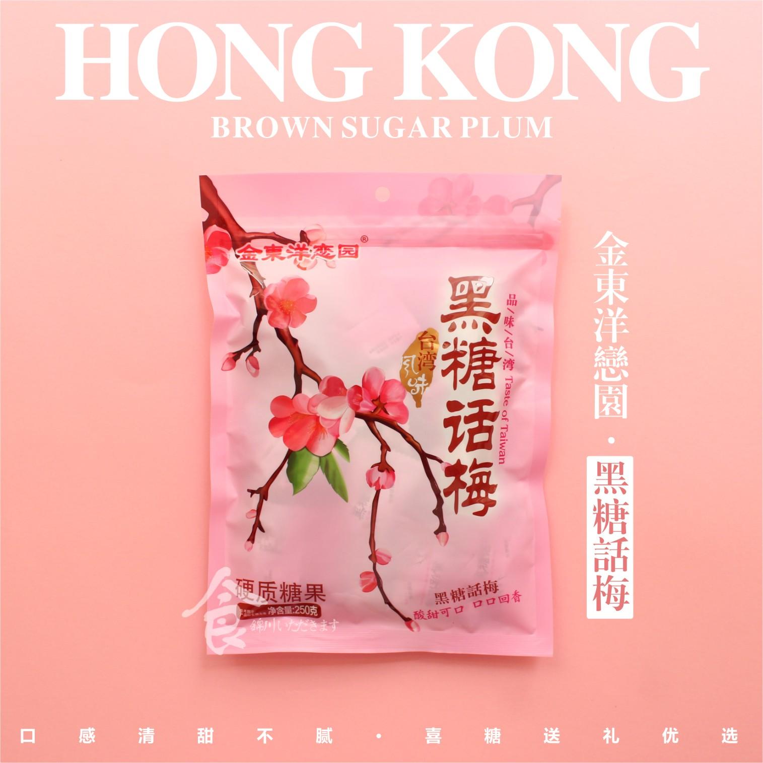香港金东洋恋园黑糖话梅糖果喜糖送礼即食蜜饯学生儿童开胃零食