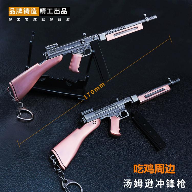 绝地吃鸡游戏周边玩具 汤姆逊冲锋枪金属武器模型合金求生摆件