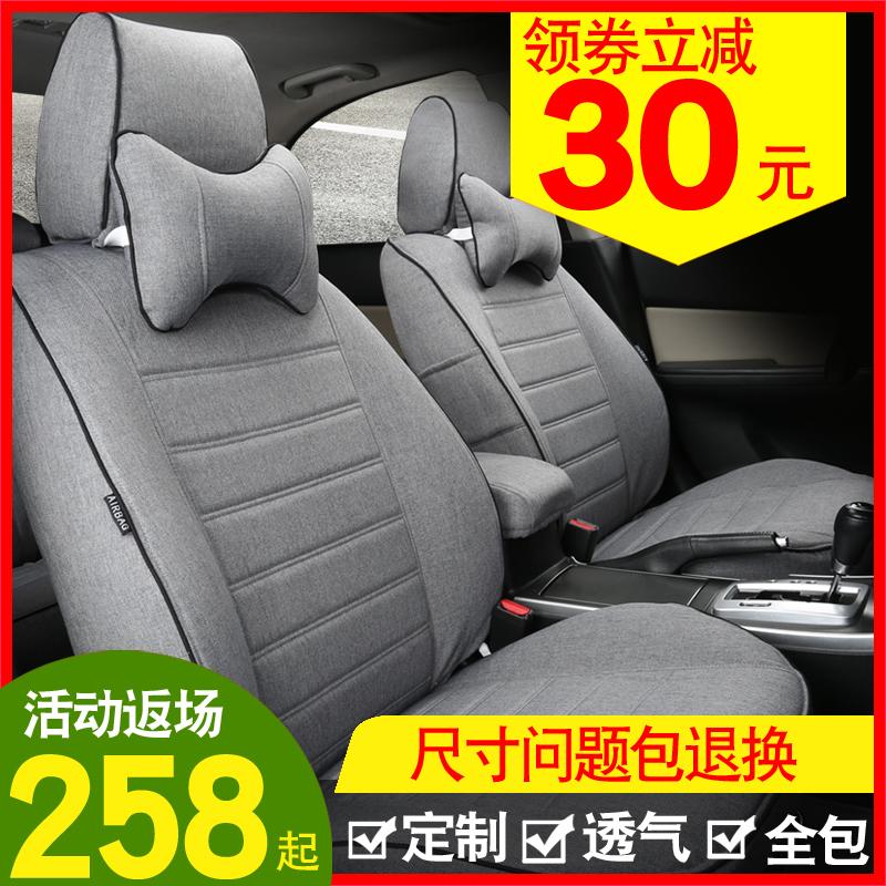 新款座垫专用汽车座套定做布艺坐套18四季通用亚麻全包座椅套坐垫