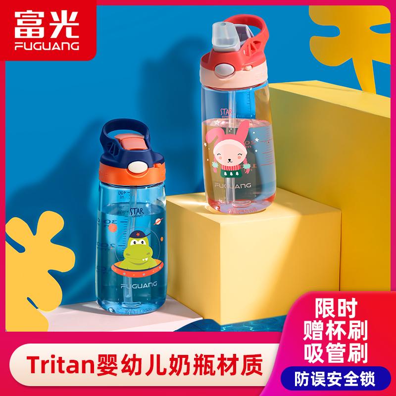 富光夏季儿童水杯带吸管上学专用幼儿园小学生女防摔杯子大人孕妇