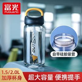 富光水壶户外运动水杯便携大容量水杯男防摔太空杯塑料水瓶水杯子
