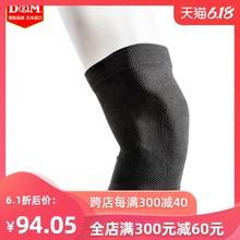 日本DM运动跑步护膝盖夏季薄款透气足篮球装备男女登山半月板损伤