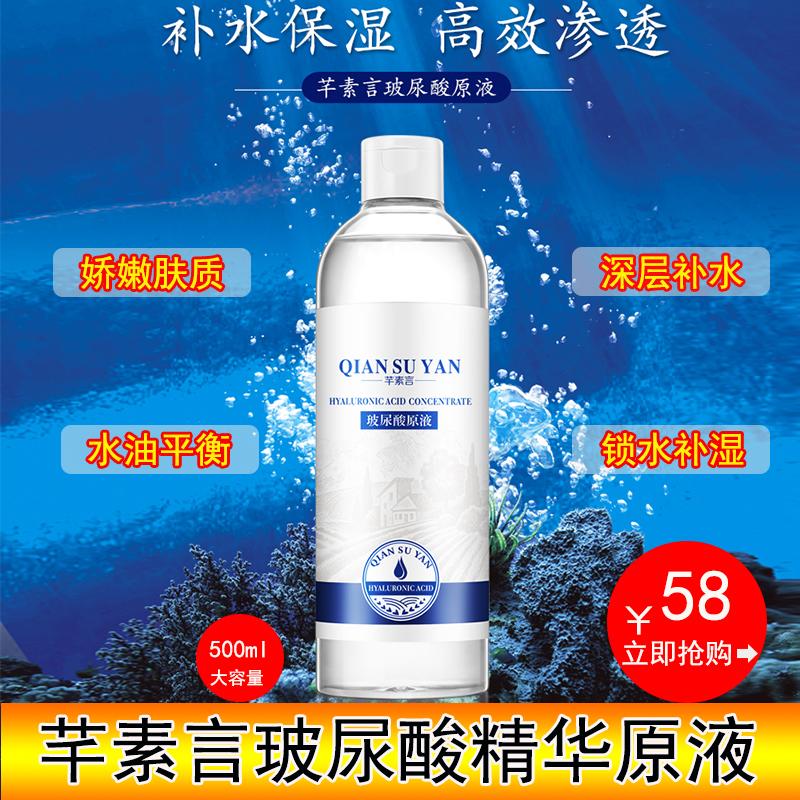 ●ヒアルロン酸原液400 mヒアルロン酸水補水保湿l塗布式美容院セット