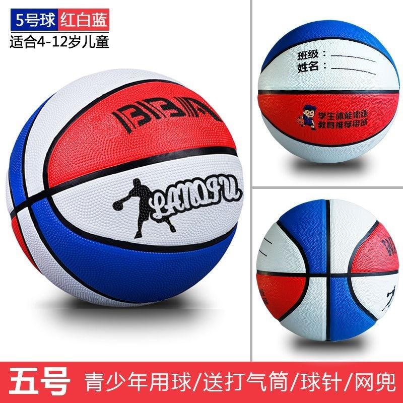 耐磨炫酷 室内外星空网红街头炫酷 街球炫酷手感花式篮球篮。