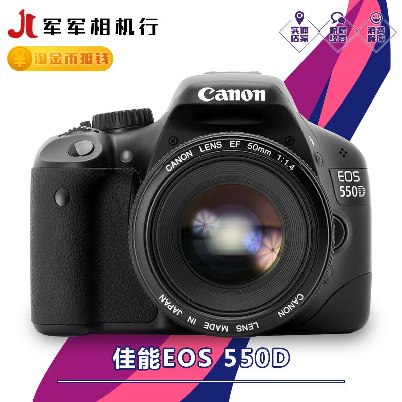 佳能550D单反相机 套机 家用旅游入门练手550d二手单反数码相机