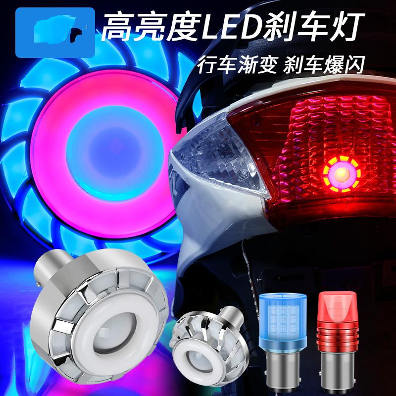 爱玛电动车尾灯led灯夜间警示电瓶车改装爆闪后尾刹车灯48V防追尾