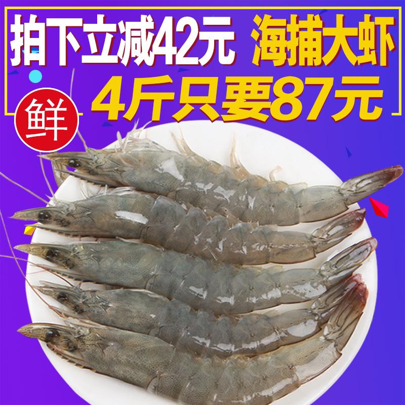 4斤大虾鲜活超大海鲜水产活虾基围虾冻虾青岛大对虾海虾鲜虾青虾1
