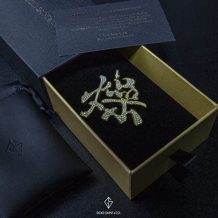 Custom Jewelry/私人订制欣赏/Exclusively Made for: 重庆干燥8