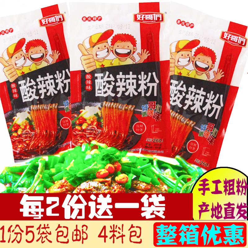 包邮重庆正宗酸辣味酸辣粉好哥们麻辣手工红薯粉速食调料260g*5袋