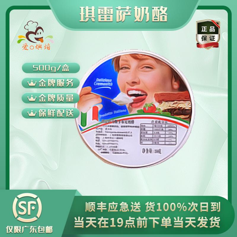 琪雷萨马斯卡彭奶酪500g原装原料满46.00元可用1元优惠券