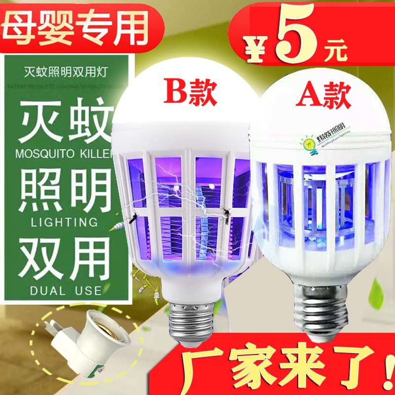 Anti mosquito lamp, artifact bubble lighting, mosquito killing dual use LED bulb, environmental protection, non radiation, quiet for indoor women and infants