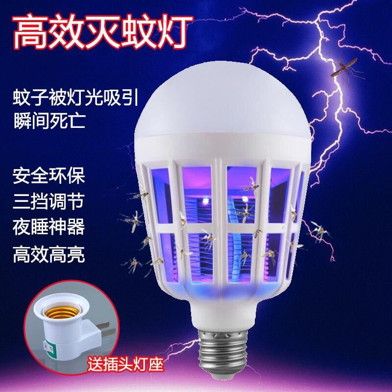 Household led non radiation mosquito killer catching mosquito repellent mosquito killing mosquito sucking electric mosquito lighting bulb