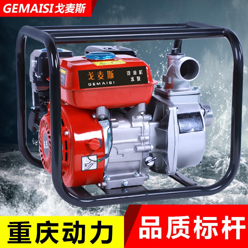 重庆汽油机消防水泵高压喷淋大功率高扬程园林农业农用灌溉抽水机