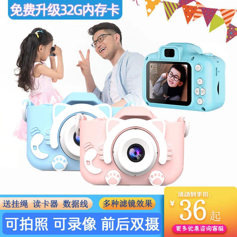 Childrens camera can take pictures childrens digital camera students Mini HD baowanghong birthday gift boys and girls