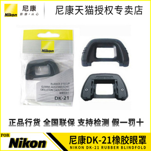 尼康DK-21单反相机橡胶眼罩d600 D610 D7000 D90 D80 D750取景器