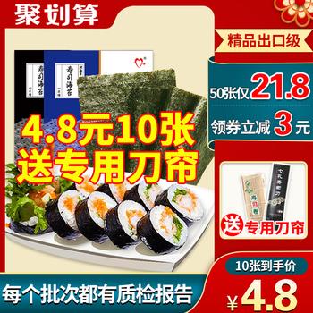 寿司海苔工具套装全套大片50张做紫菜片包饭专用材料食材配料家用