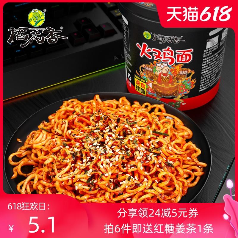 稻花香火鸡面网红泡面速食拉面干拌面炸酱面方便面韩式超辣单桶装