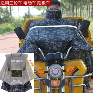 电动三轮车挡风被冬季加大加绒加厚电瓶摩托车防风衣罩挡春秋冬天图片
