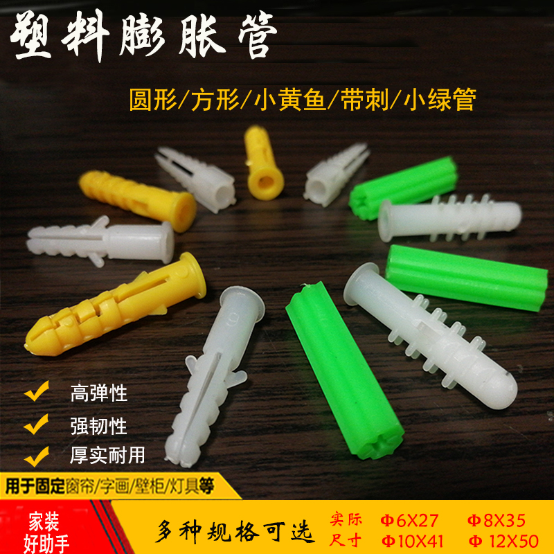 Plastic expansion pipe, small yellow croaker, expansion plug, rubber plug, anchor bolt, expansion screw, fixed on the wall top