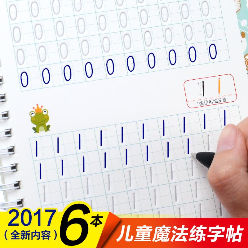 12月01日最新优惠儿童凹版3-6岁幼儿园画画写练字帖