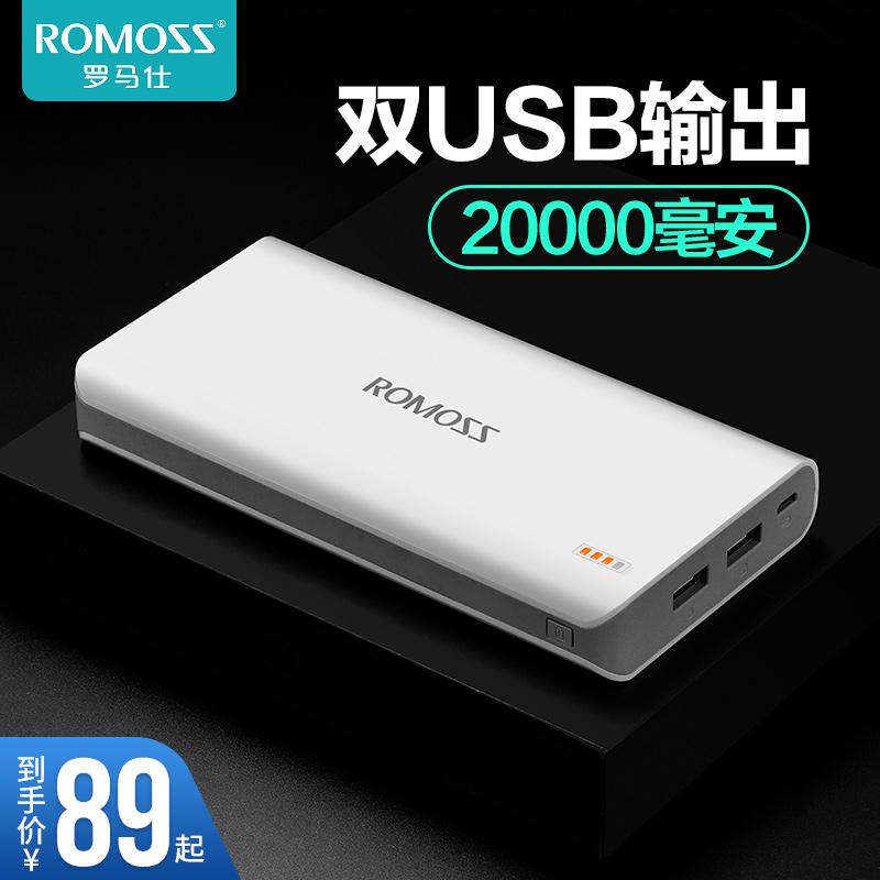 (用10.9元券)罗马仕充电宝20000毫安移动电源大容量双USB充电适用于苹果安卓手机平板通用电
