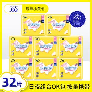 555卫生巾女夜用日用组合便携装姨妈巾8包32片230mm+310mm卫生巾 12.9元