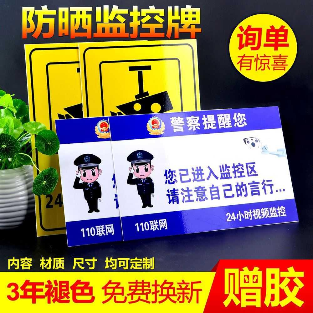 You have entered the 24-hour monitoring area, and the signboard prompts you to put up the warm warning sign 110 warning sign for the police