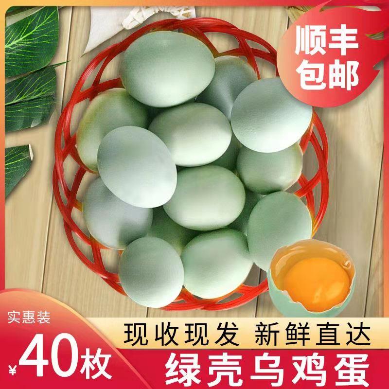 新鲜农家放养散养土鸡蛋乌鸡蛋农家蛋绿壳土鸡蛋40枚【破损包赔】
