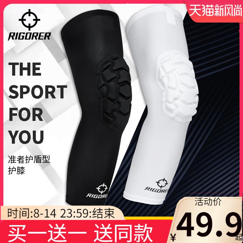 准者蜂窝防撞护膝男女专业跑步训练篮球护具装备夏季加长防护护腿