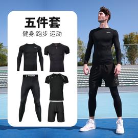 准者运动健身服套装男紧身衣篮球打底裤跑步透气压缩速干衣长裤子